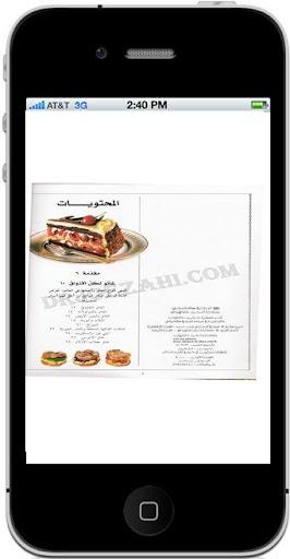 【免費書籍App】افضل انواع الحلويات-APP點子