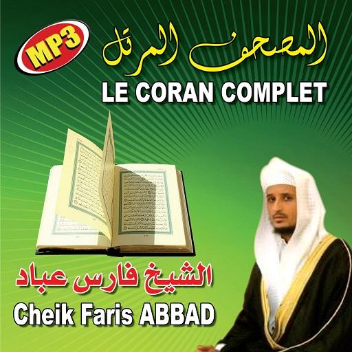 Holy Quran - Fares Abbad
