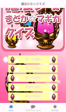 アニメクイズfor.魔法少女ばーじょんのおすすめ画像4