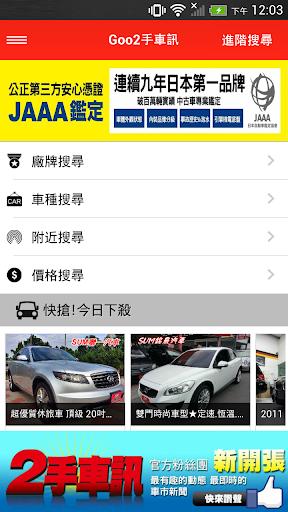 二手車訊-台灣中古車情報 免費下載 買賣中古車火速上手