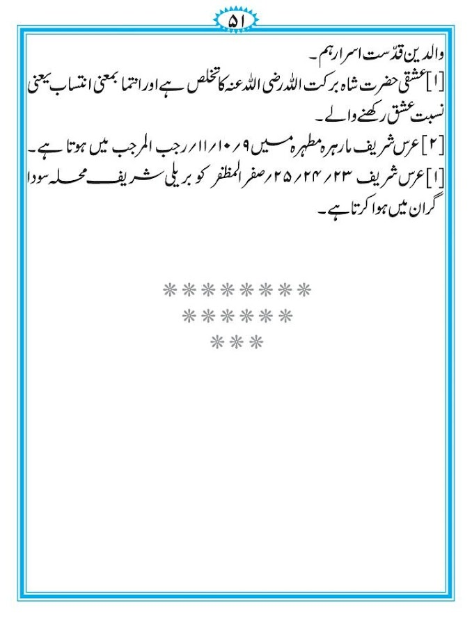 Shajra-E-Razviya (Urdu)- screenshot