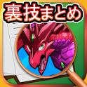 パズドラ裏技!無限+魔法石+進化合成+ダンジョン+モンスター icon