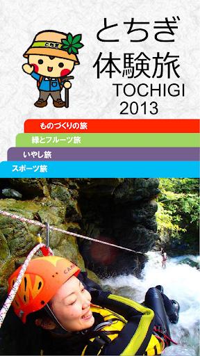 とちぎ体験旅(栃木県の旅行情報 体験観光)