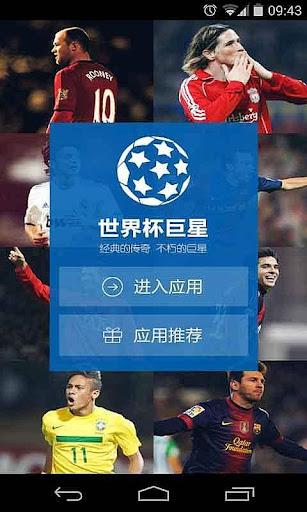 世界杯巨星
