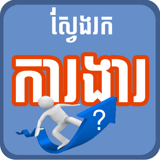 Khmer Jobs