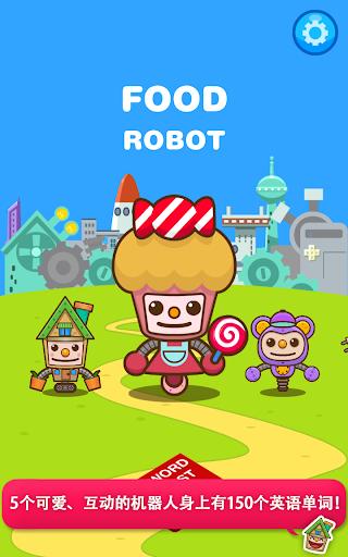 喂我吃字母 - 跟互动机器人一起边学习边手机英文生词!