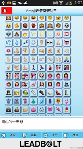 Emoji表情符號助手 - Facebook