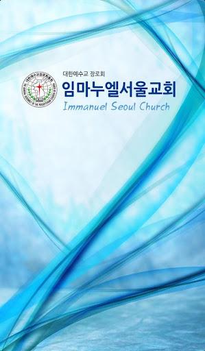 임마누엘서울교회