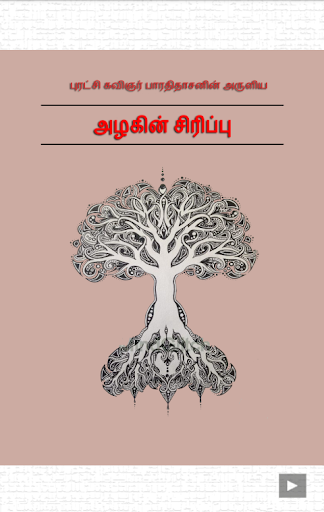Azhagin Sirippu
