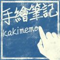 KakiMemo Lite icon