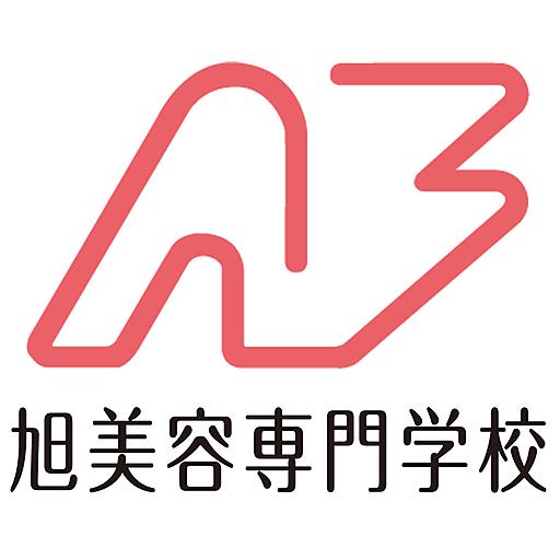 旭美容専門学校 学校案内アプリ 教育 App LOGO-硬是要APP