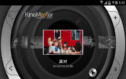 【免費媒體與影片App】KineMaster – 視頻編輯器-APP點子