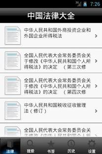 中国法律大全 税收类