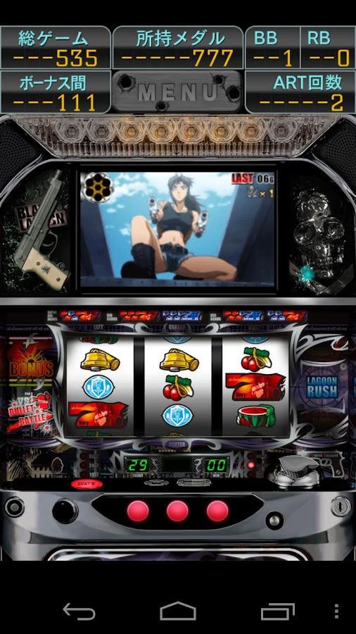 パチスロ BLACK LAGOON- screenshot