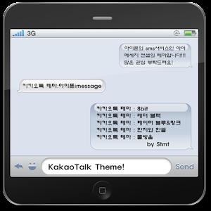 App 카카오톡 테마 : 아이폰 imessage APK 1 3 for Rooted