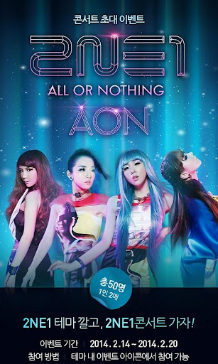2NE1 월드투어 AON 도돌 런처 테마