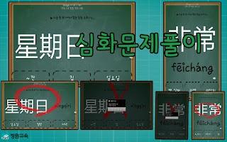 Screenshot of [장원] 중국어 단어카드 (D)