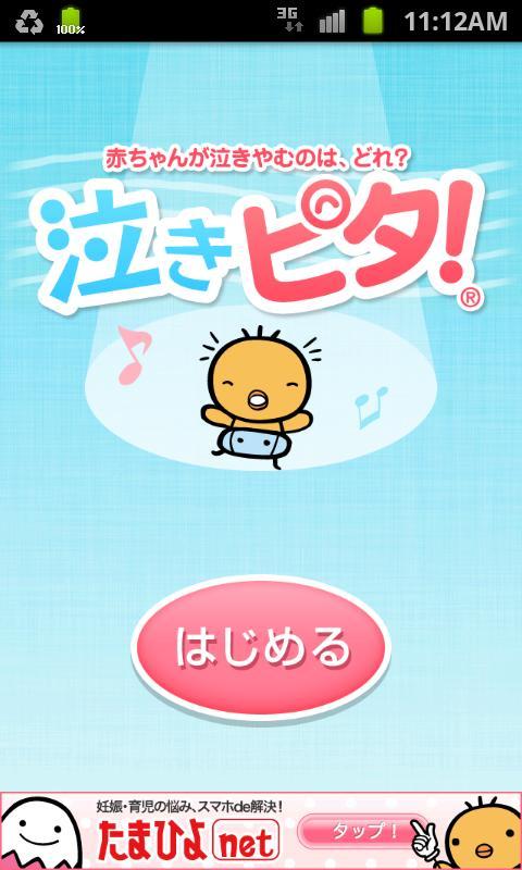 たまひよの泣きやませ【泣きピタ!】- screenshot
