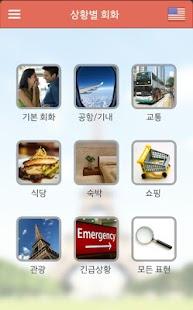 여행 회화 번역기 - 10개국