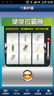 玩醫療App|藥品防偽免費|APP試玩