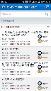현대오토에버 가족도서관- screenshot thumbnail