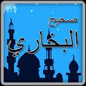 Islâmico e-book Sahih Bukhari icon