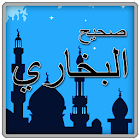 Islamic eBook Sahih Bukhari icon