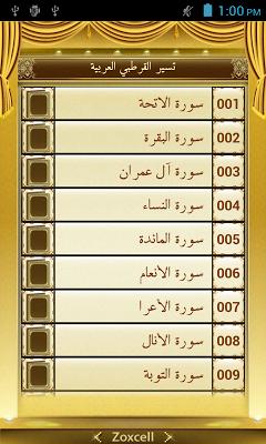 Tafsir Al-Qurtubi Arabic - screenshot
