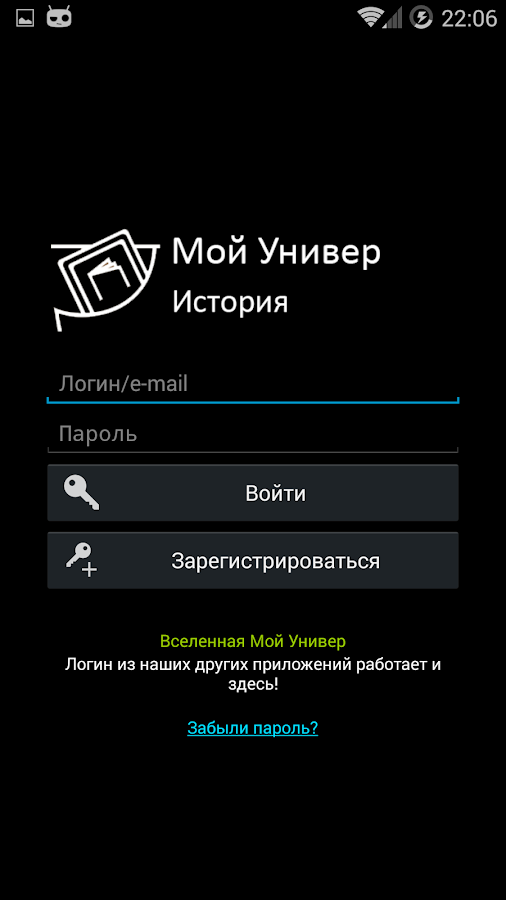История / Мой Универ- screenshot