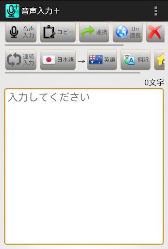 音声入力+ Voice Input Plus