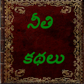 Telugu Moral Stories- For Kids
