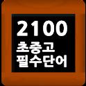 스피드 영어단어 암기 - 필수 2100단어 (초중고)