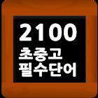 스피드 영어단어 암기 - 필수 2100단어 (초중고) icon