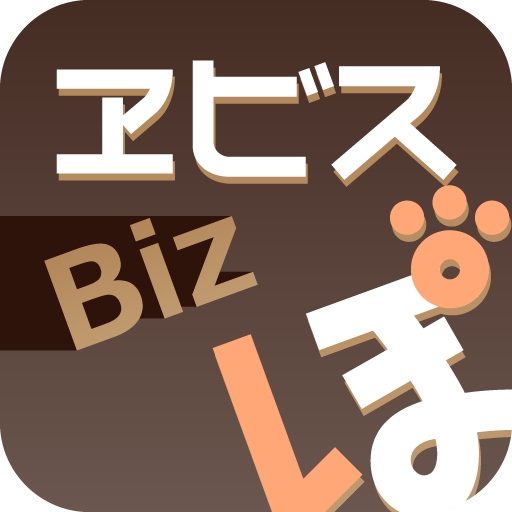 商业のエビスぽ for business LOGO-HotApp4Game