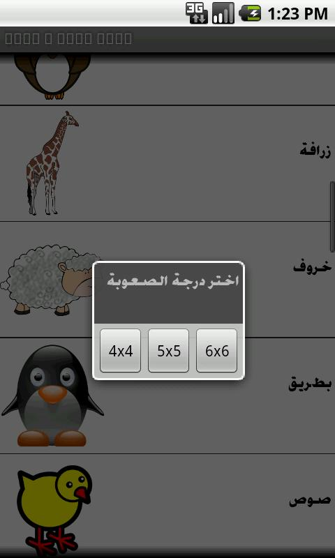 Animal puzzle (لعبة الحيوانات) - screenshot