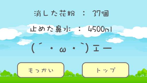 【免費休閒App】花粉バスター!-APP點子