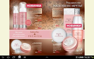 Screenshot of Каталог Faberlic
