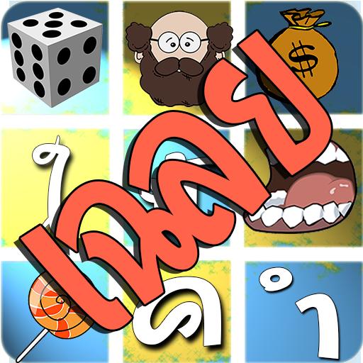 เฉลยใบ้คำ ทายคำจากภาพ 1000+ 解謎 App LOGO-硬是要APP