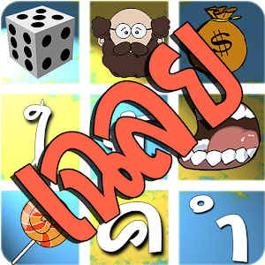 Dumb Word 1000+ for PC and MAC