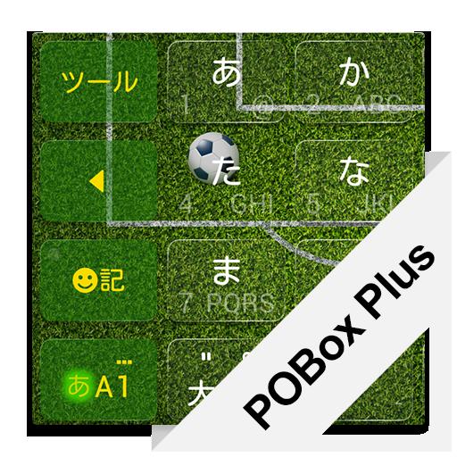 POBox Plusキセカエ Football 個人化 App LOGO-硬是要APP