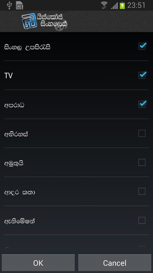 Baiscope Sinhalen - Sri Lanka- screenshot