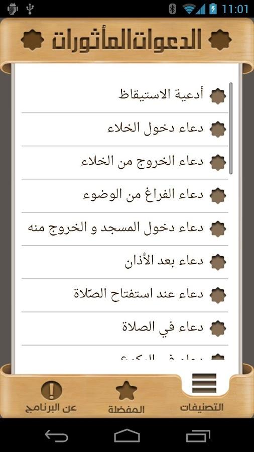 الدعوات المأثورات- screenshot