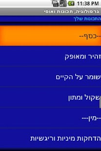 ‫גרפולוגיה‬‎- screenshot thumbnail
