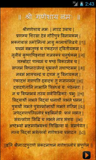 Sankat Nashan Ganesha Stotram