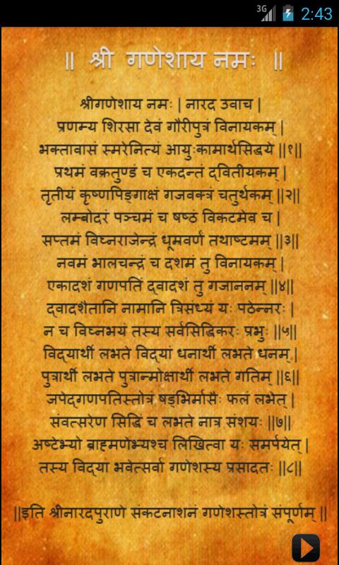 Careiel • blog archive • shri ganesh atharvashirsha in marathi pdf.