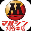 マルシン刈谷本店 icon