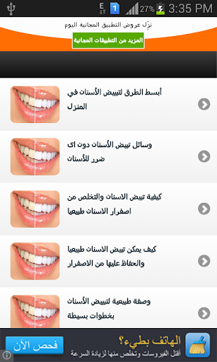 اسهل طرق لتبيض الاسنان 2015