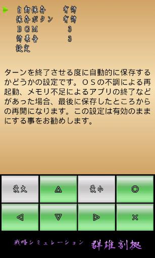 【免費模擬App】戦略シミュレーション 群雄割拠 無料版-APP點子