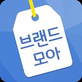 브랜드모아―세일특가모음,쿠팡,티몬,위메프,홈쇼핑모아