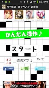 漢字・四字熟語パズル 漢字ナンクロ